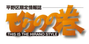 平野区限定情報誌ひらのの巻THIS IS HIRANO STYLE