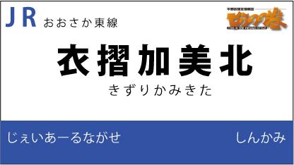 JRおおさか東線 衣摺加美北駅