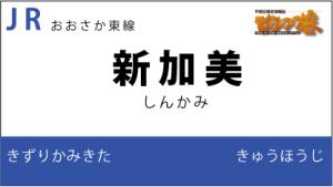JRおおさか東線 新加美駅