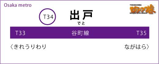 大阪メトロ 谷町線 出戸駅