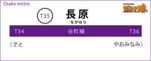 大阪メトロ 谷町線 長原駅