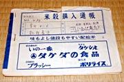 昭和40年頃の米穀購入通帳