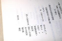 含翠堂の帳簿
