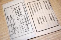 尋常小学校読本中面2