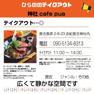 神社cafe pua