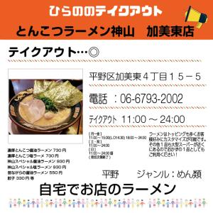 とんこつラーメン神山 加美東店